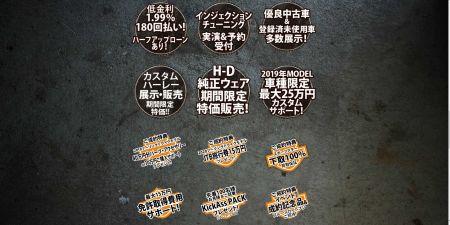 【5/16〜5/31まで】WORLD MOTORCYCLE 特別 キャンペーン