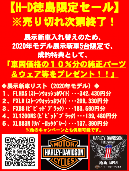 H-D徳島限定セール!売り切れ次第終了!