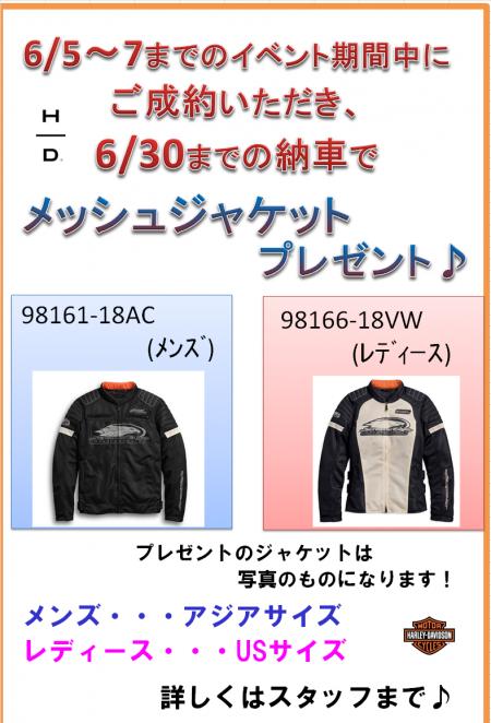 ジャケットプレゼント☆