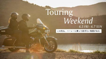 Touring Weekendイベントを開催!! 6/5(Fri)~6/7(Sun)