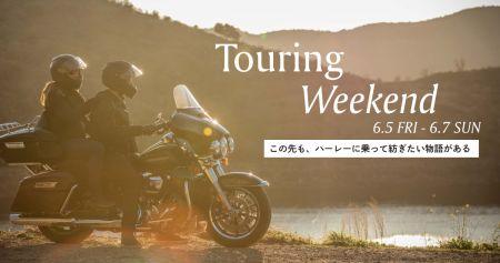 6/5-7 週末は『Touring Weekend』開催♪