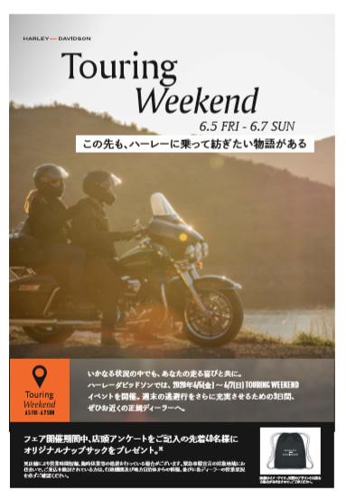 6/5(金)~6/7(日)の3日間店頭フェア開催!!