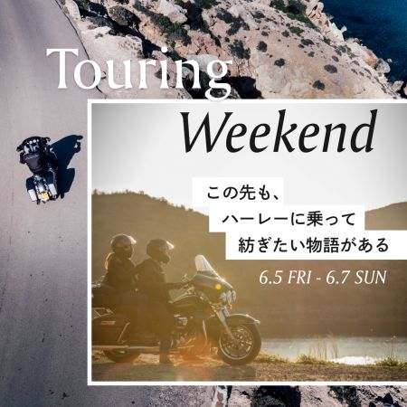 「TOURING WEEKEND」開催中です!!