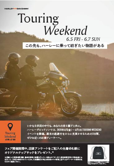 今週末6/5.6.7は全国統一イベント『TOURING WEEKEND』です。