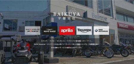 姉妹店「BAIKUYA宇都宮店」ホームページリニューアル!