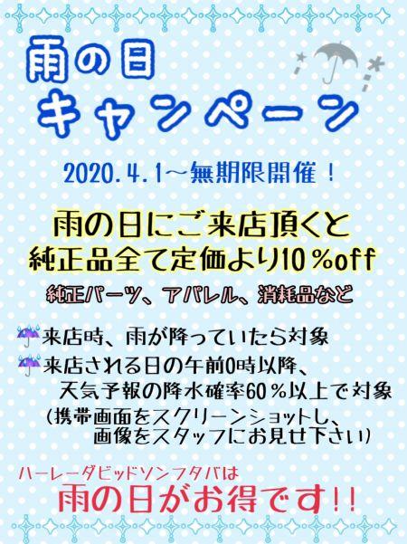 【雨の日キャンペーン♪】
