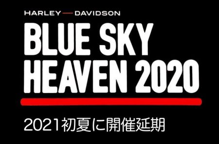 BLUE SKY HEAVEN 2020(ブルースカイヘブン2020)開催延期