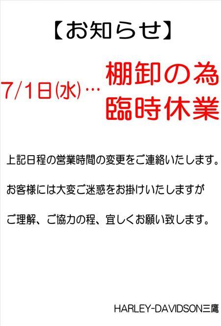 7/1(水)臨時休業のお知らせ