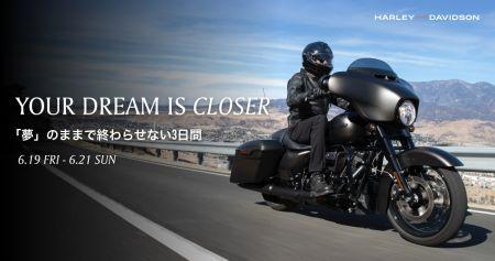 夢のままで終わらせない3日間!!