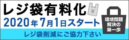 7月1日よりレジ袋有料化スタート