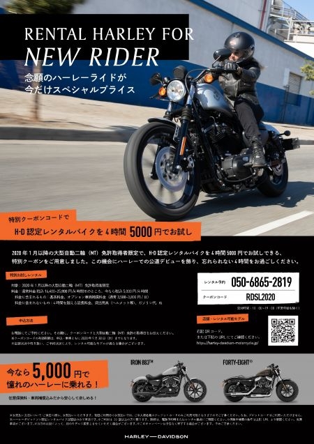RENTAL HARLEY FOR NEW RIDER