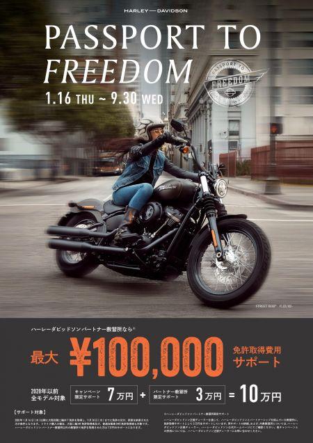 免許取得費用 最大10万円サポート!