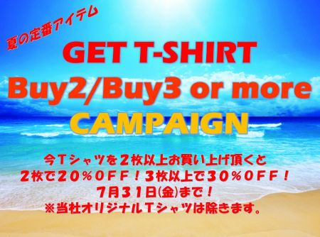 GET T-SHIRT CAMPAIGN!!