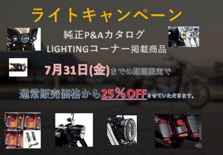 7月のカスタムパーツキャンペーン!