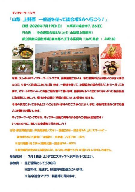山梨 上野原 一般道を使って談合坂SAへ行こう!