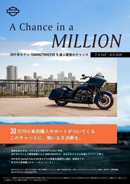 2019ツーリングモデルが「30万円」もお得に!