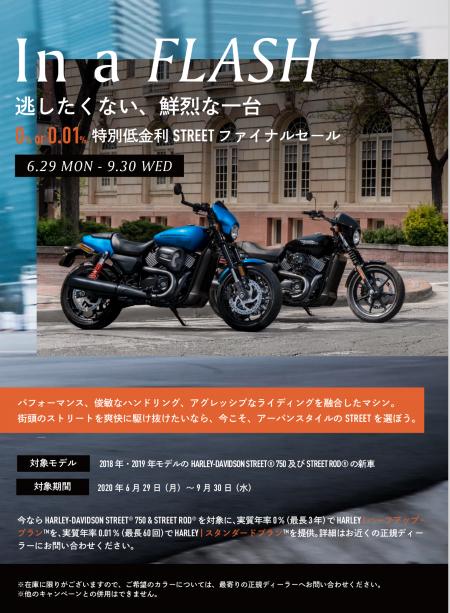 9/30㈬まで!特別低金利STREETファイナルセール
