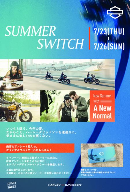 "SUMMER SWITCH ""ハーレーライフもNEW NORMAL"
