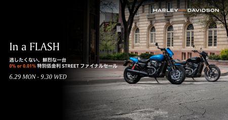 """STREET(ストリート750)ファイナルセール""""超低金利"""""""