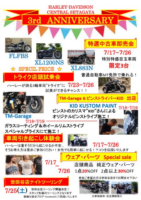 7/18(土)19(日)TM-garage&ピンストライパーKIDさん 出店!!