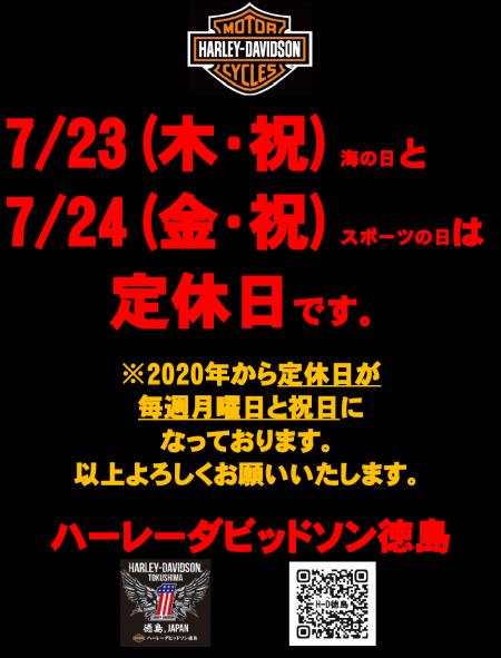 ◆7月の定休日のお知らせ