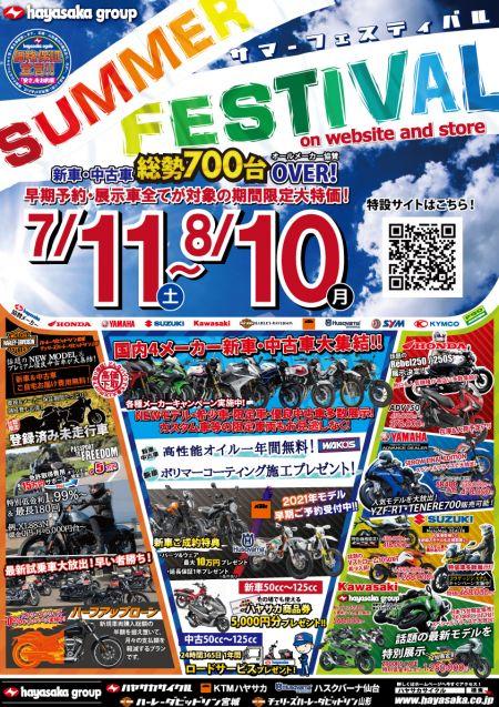 7/11~8/10までサマーフェスティバル開催!!