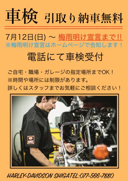 車検引取り納車キャンペーン☆7/12-梅雨明け宣言まで