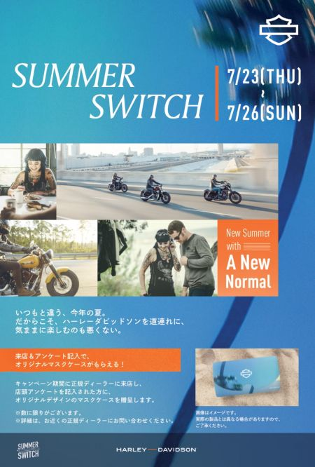 Harley-Davidson Summer Switch