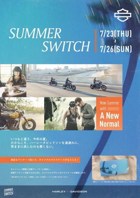 【SUMMER SWITCH】商談イベント 開催!!