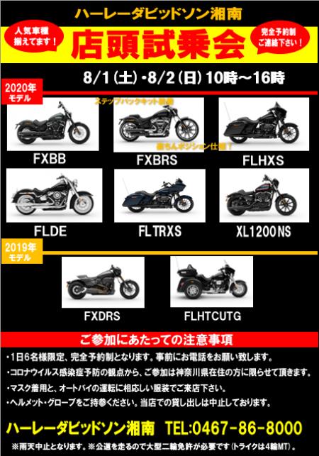 8月1日・2日はハーレー湘南店頭試乗会を開催します!